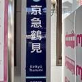 Photos: KK20 京急鶴見
