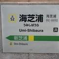 Photos: JI52 海芝浦
