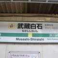 Photos: JI07 武蔵白石