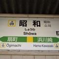 Photos: JI09 昭和
