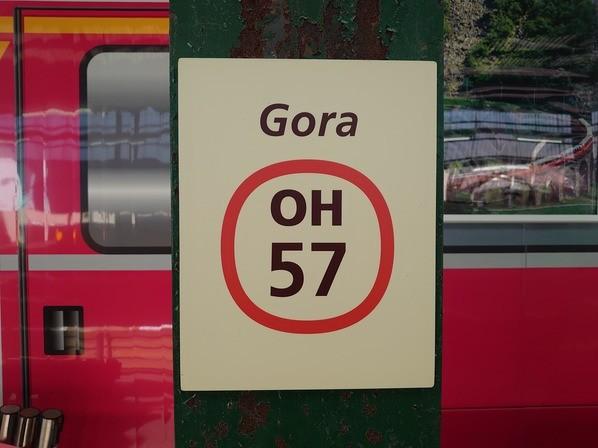 OH57 Gora