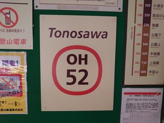OH52 Tonosawa
