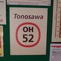 Photos: OH52 Tonosawa