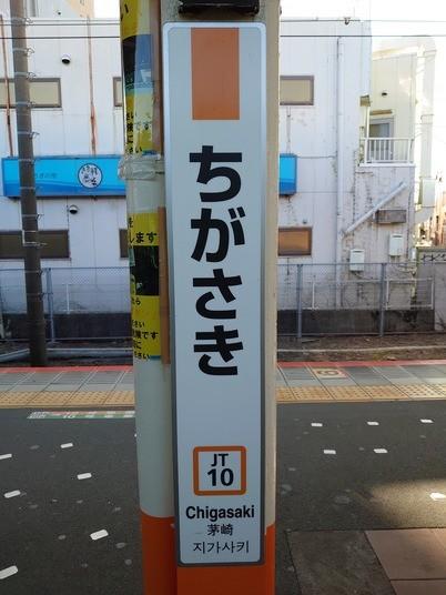JT10 ちがさき