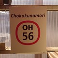 Photos: OH56 Chokokunomori