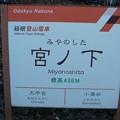 Photos: 宮ノ下