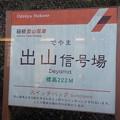 Photos: 出山信号場