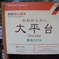Photos: 大平台