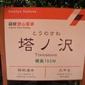 Photos: 塔ノ沢