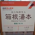 Photos: 箱根湯本