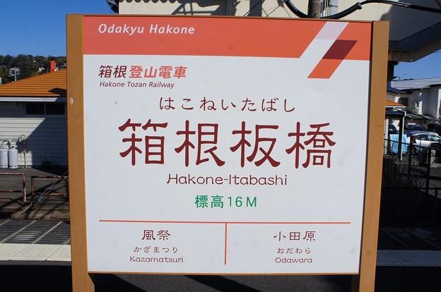 Photos: 箱根板橋