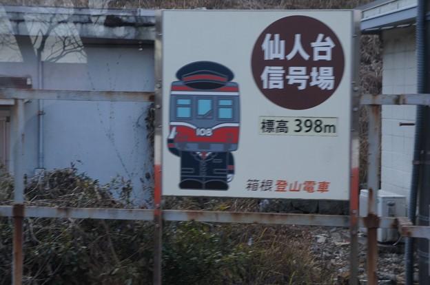 仙人台信号場