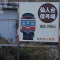 Photos: 仙人台信号場