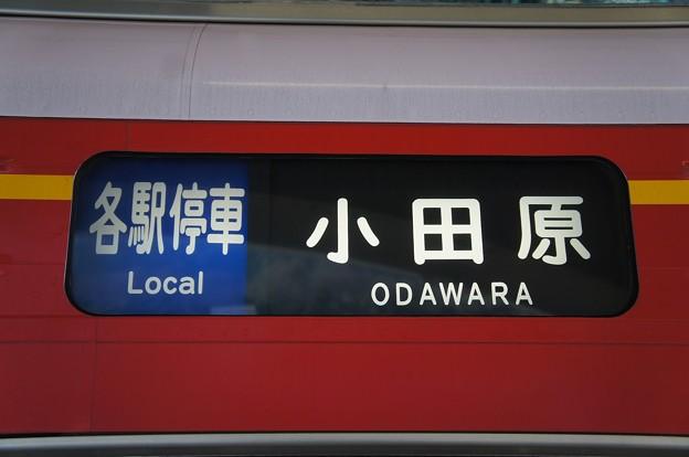 Photos: 各駅停車 小田原