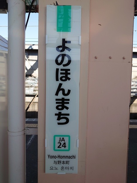 Photos: JA24 よのほんまち