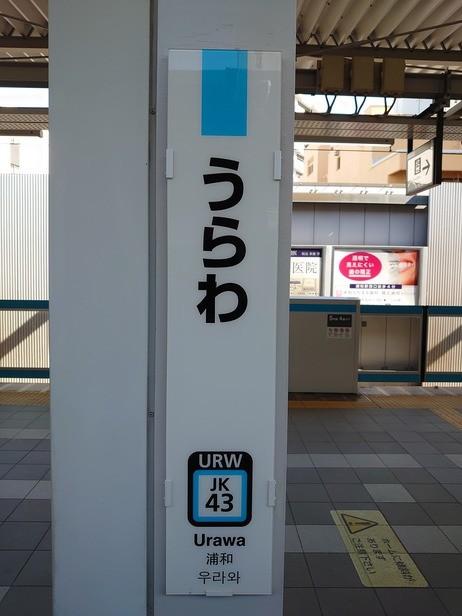Photos: JK43 うらわ