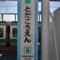 Photos: JA18 とだこうえん