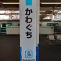 Photos: JK39 かわぐち