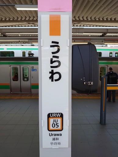 Photos: JU05 うらわ
