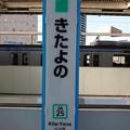 Photos: JA25 きたよの