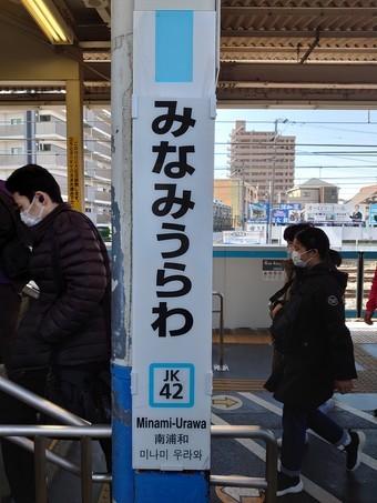 Photos: JK42 みなみうらわ