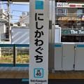 Photos: JK40 にしかわぐち