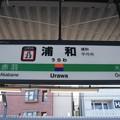 Photos: JS23 浦和