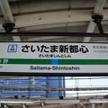 Photos: JK46 さいたま新都心