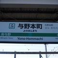 Photos: JA24 与野本町
