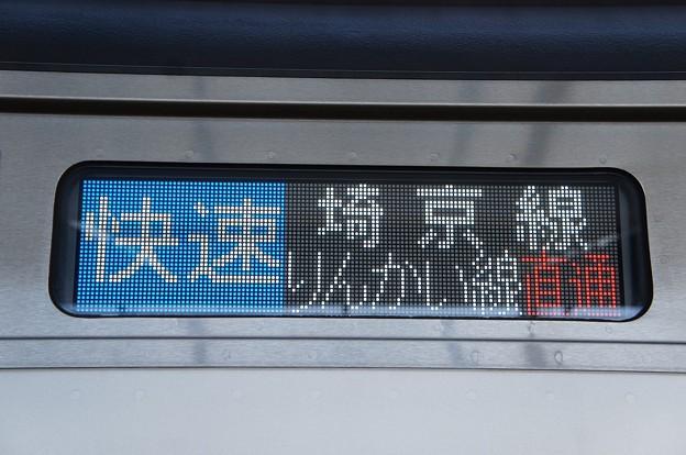 快速 埼京線 りんかい線直通