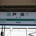 Photos: JA19 戸田