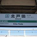Photos: JA20 北戸田