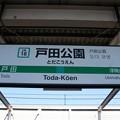 JA18 戸田公園