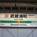 JM26 武蔵浦和