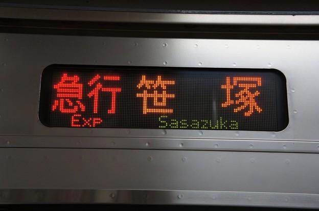 急行 笹塚