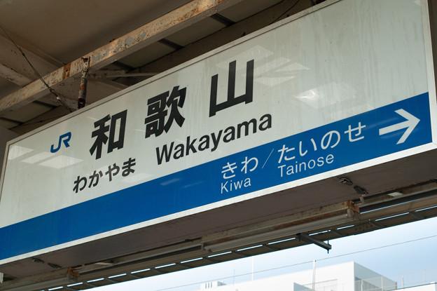 000051_20130815_JR和歌山