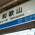 Photos: 000051_20130815_JR和歌山