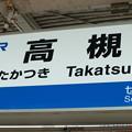 Photos: 000086_20130815_JR高槻