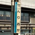Photos: 000088_20130815_JR千里丘