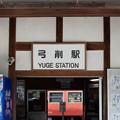 Photos: 003517_20190831_JR弓削