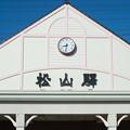 Photos: 003661_20191015_JR松山