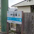 Photos: 003666_20191015_JR伊予北条