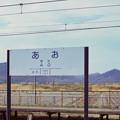 Photos: 000311_20140102_神戸電鉄_粟生