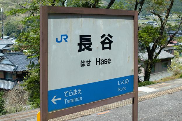 000456_20140425_JR長谷