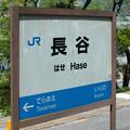 Photos: 000456_20140425_JR長谷