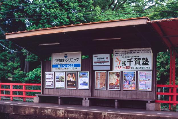 Photos: 000519_20140525_京福電気鉄道_車折神社