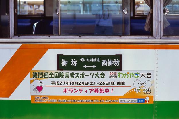 000531_20140531_紀州鉄道_御坊