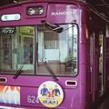 Photos: 000509_20140525_京福電気鉄道_四条大宮