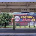 000620_20140814_JR浜坂