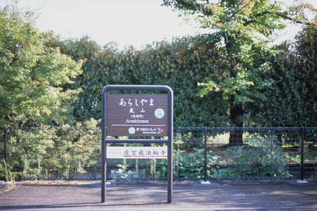 000703_20140928_阪急電鉄_嵐山